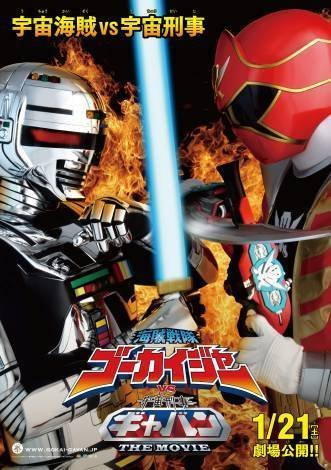Gavan-vs-Gokai-Red