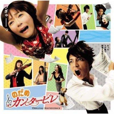Série japonaise : Nodame Cantabile, comment vous faire aimer la musique classique !