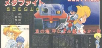 Retrogaming #2 – Blaster Master