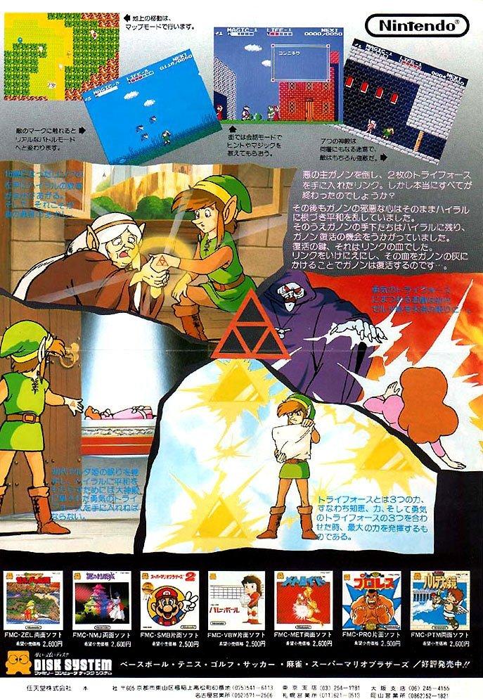 Retrogaming #4 – Zelda II : The Adventure of Link