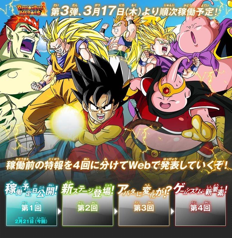 Dragon Ball Heroes... n'est pas une nouvelle série #2