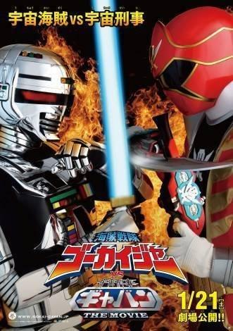 Bioman VS X-OR (Gyaban) : Kaizoku Sentai Gokaiger vs Uchuu Keiji Gavan