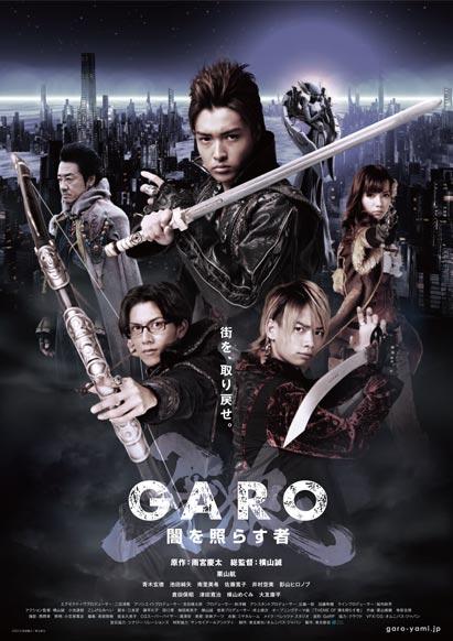 GARO - Celui qui amène la lumière dans les ténèbres #4