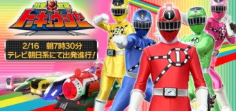 Ressha Sentai Toqger : Les futurs Power Rangers 2016 Train Force ?