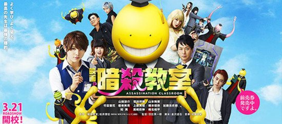 assassination-classroom-drama-film-live