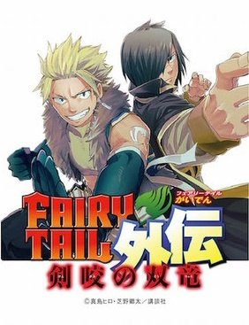 fairy-tail-spinoff