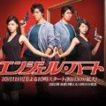 City Hunter Drama