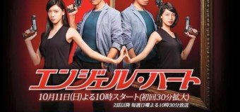 [Série TV] Le manga Angel Heart / City Hunter arrive en Drama