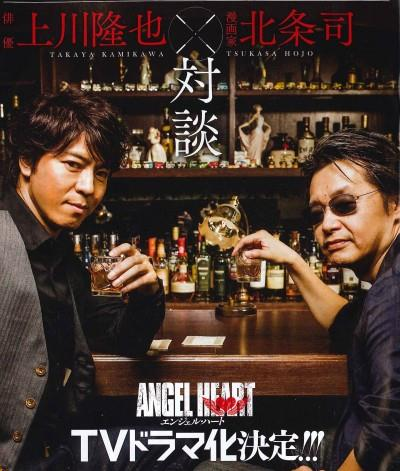 Le manga Angel Heart / City Hunter arrive en Drama #2