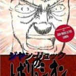 La révolution de Jean-Luc - Un manga sur Jean-Luc Mélenchon !?
